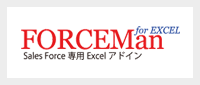 FORCEMan for EXCEL Sales Force 専用 Excel アドイン